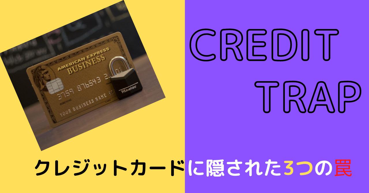 クレジットカードに隠された3つの罠