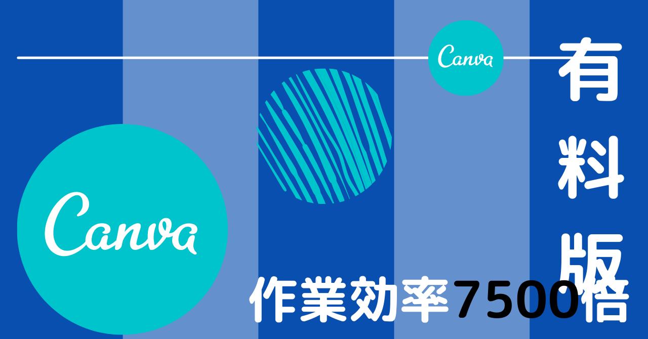 安すぎる!Canvaの有料版で作業効率が7500倍スムーズになった話